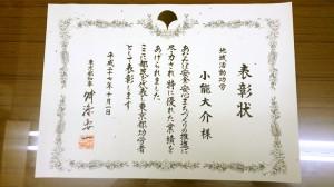 hyoushou-jyou